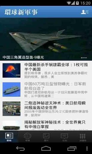 环球新军事截图1