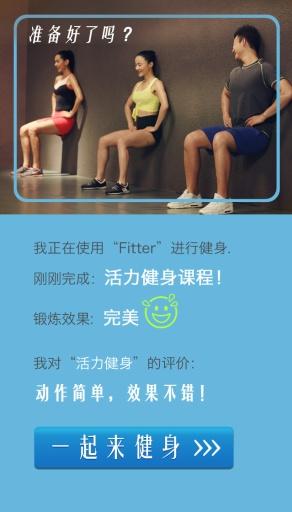 玩免費體育競技APP|下載fitter健身 app不用錢|硬是要APP