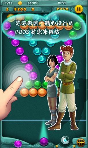 泡泡龙帝国 動作 App-癮科技App