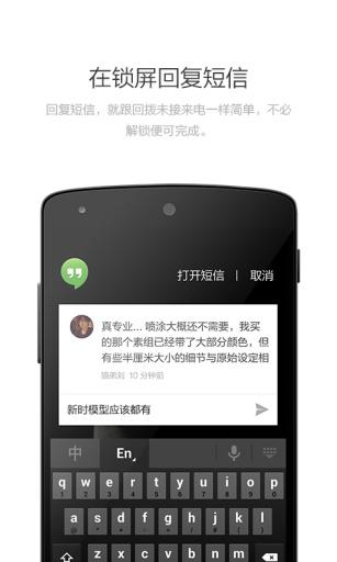 玩工具App|豌豆荚锁屏免費|APP試玩