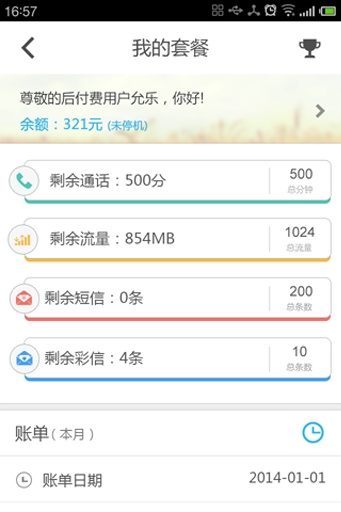 重庆联通沃助手|玩生活App免費|玩APPs