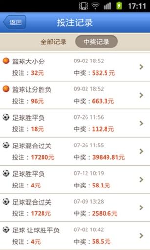 【免費財經App】258竞彩彩票-比500更365-APP點子