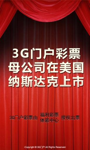 3G门户彩票软件