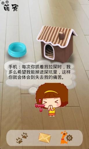【免費遊戲App】手机宠物摩丝-APP點子