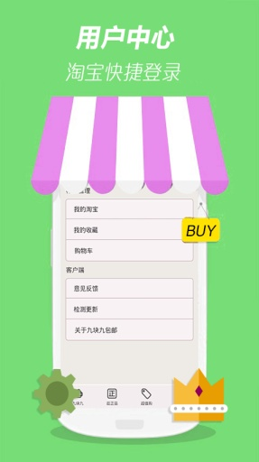 购物街 購物 App-愛順發玩APP