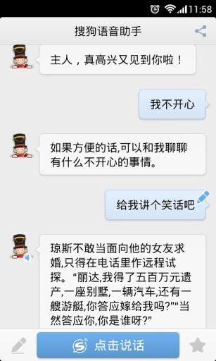搜狗語音助手Beta版截圖2