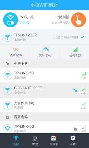 小极WiFi钥匙截图3