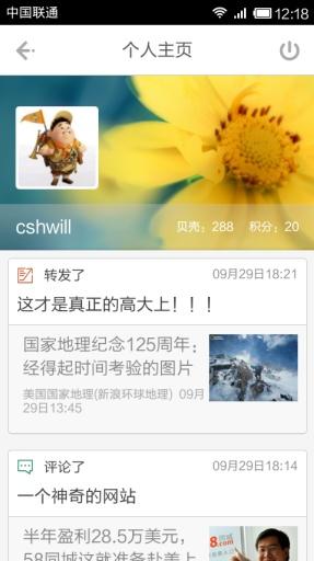 鲜果-新闻资讯阅读软件截图2