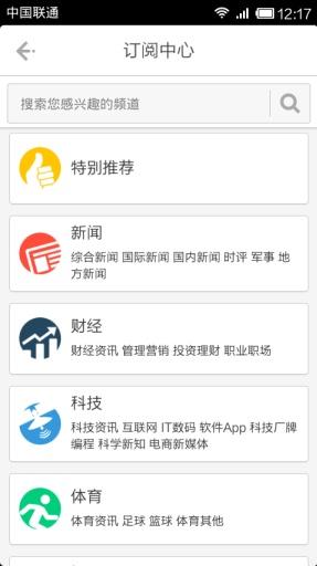鲜果-新闻资讯阅读软件截图3