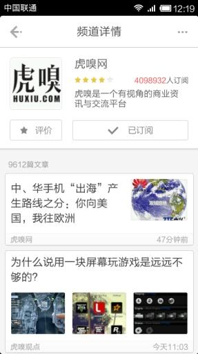 鲜果-新闻资讯阅读软件截图4