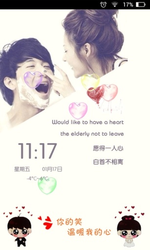 浪漫爱情动态壁纸锁屏