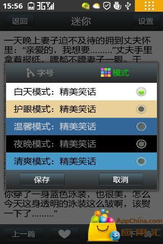 笑话大王 書籍 App-癮科技App