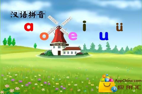 拼音起步教学