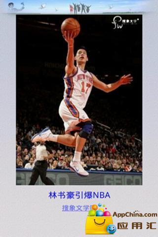 林书豪引爆NBA