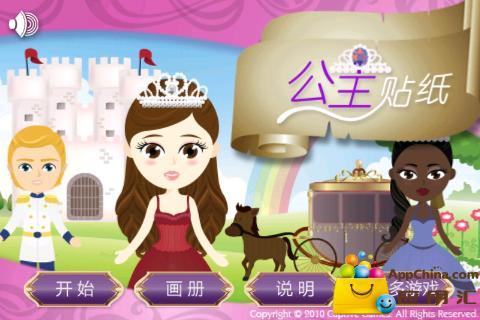 玩遊戲App|公主贴纸免費|APP試玩