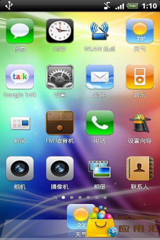 【免費工具App】Iphone桌面-APP點子