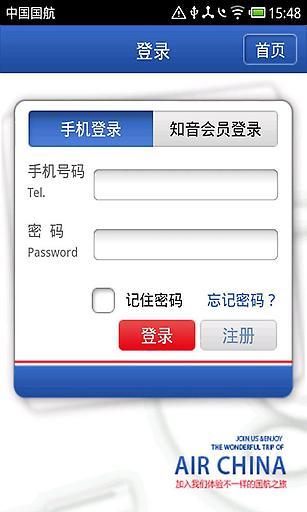 国航手机购票平台