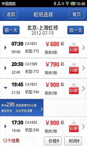 国航手机购票平台截图2