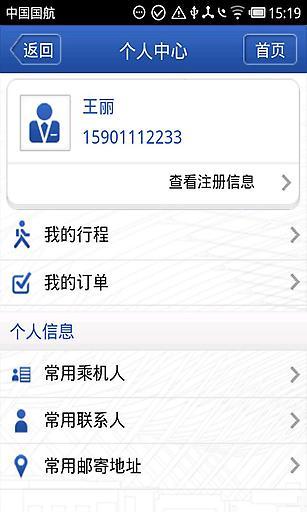 国航手机购票平台截图3