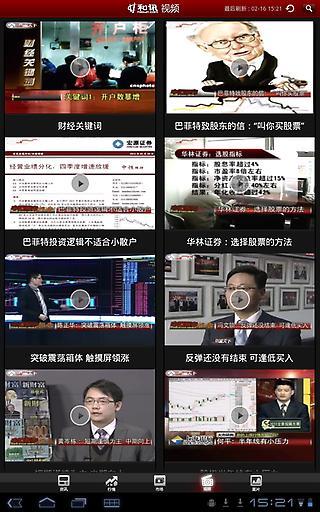 和讯财经新闻HD截图3