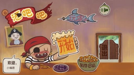 海盗餐厅截图3