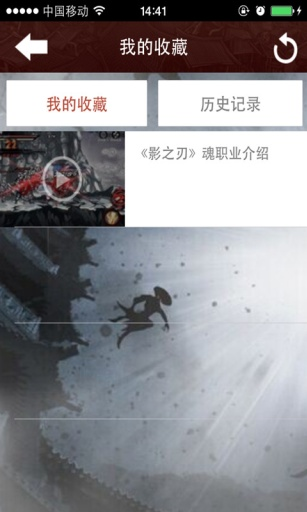 影之刃視頻站截圖3
