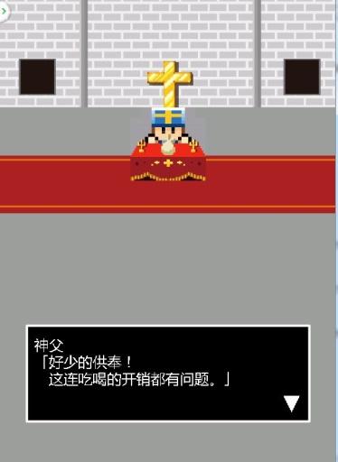 神父的游戏截图0