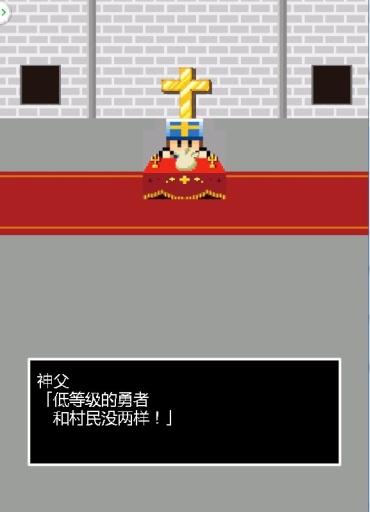 神父的游戏截图1