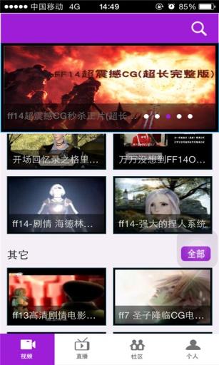 最终幻想14-TV截图2