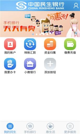 民生银行小微手机银行截图1