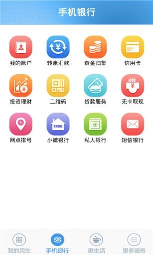 民生银行小微手机银行截图2