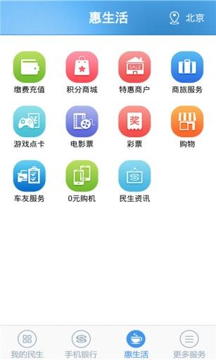 民生银行小微手机银行截图3