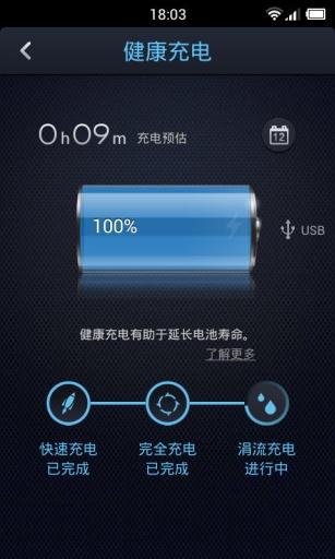 点心省电(电量电池任务管理器)截图2