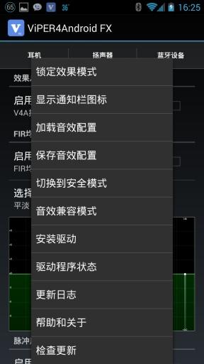 ViPER4Android 音效 FX版