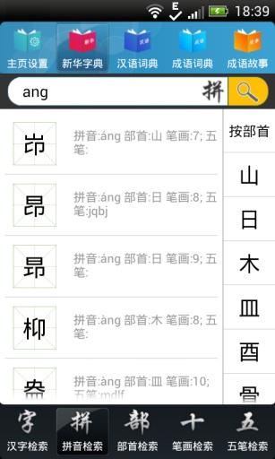 汉语词典-离线版截图1