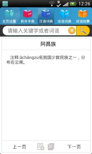 汉语词典-离线版截图2