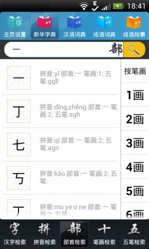 汉语词典-离线版截图3