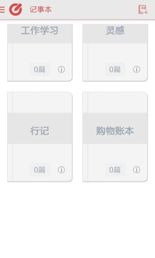 乐云记事本截图3