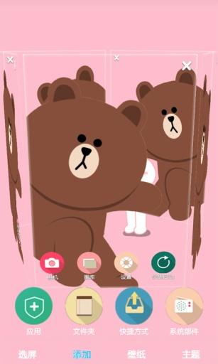 布朗熊-3d桌面主题