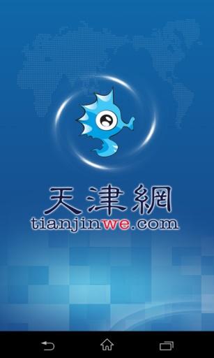 天津新闻官方版截图0