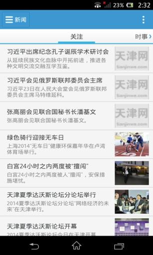 天津新闻官方版截图1