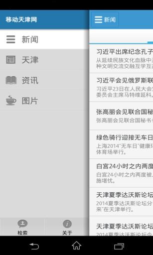 天津新闻官方版截图2
