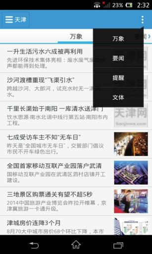 天津新闻官方版截图3