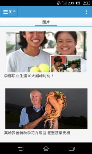天津新闻官方版截图4