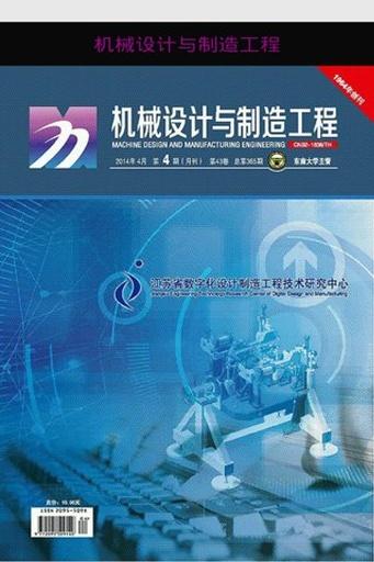 机械设计与制造工程截图1