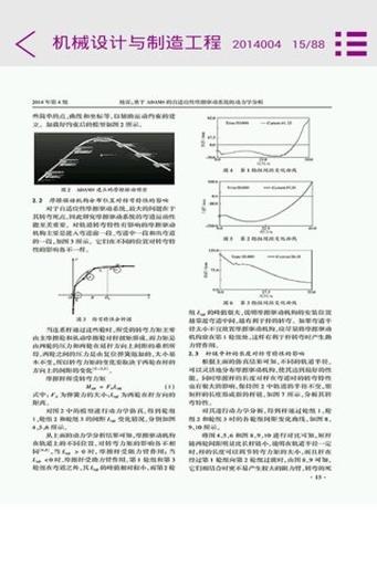 机械设计与制造工程截图3