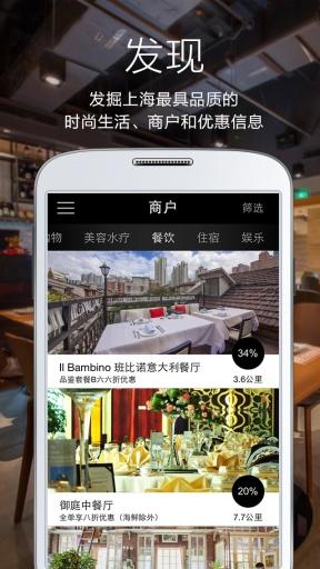 Shanghai WOW!VIP 上海沃会截图0