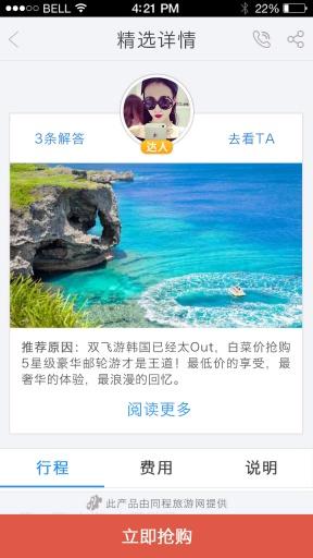 QQ旅游指南