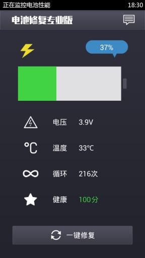 电池修复专业版截图3
