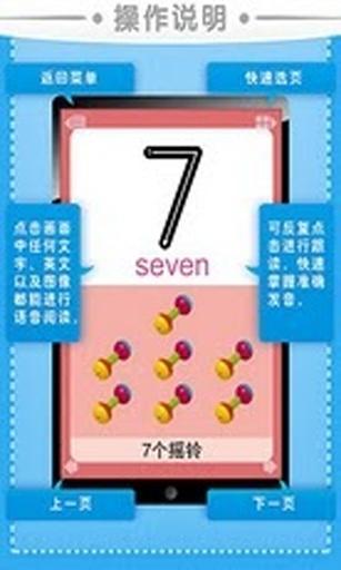 宝宝学数学截图1